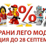 lego_discount_sep_2015