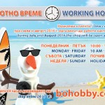 2016_working_hours_summer