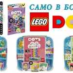 LEGO-Dots-official-announcement-1024x538БОХО